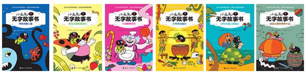 Six albums de Petit Poilu édités en Chine